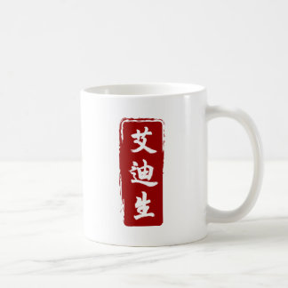 Addison 艾迪生 translated to Chinese Coffee Mug