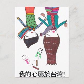adventure in taiwan postcard