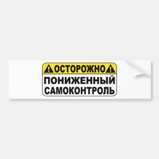 ¡Advertencia! Selfcontroll bajo Pegatina Para Auto