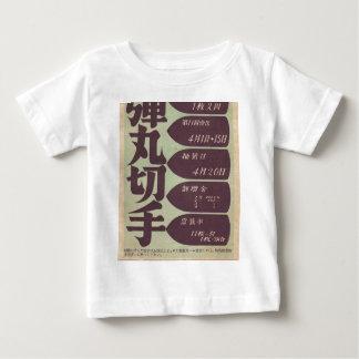 "Advertisement of ""Dangan Kitte"" Baby T-Shirt"
