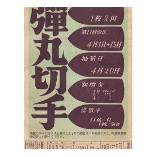 """Advertisement of """"Dangan Kitte"""" Postcard"""