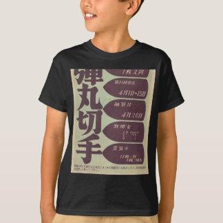 "Advertisement of ""Dangan Kitte"" T-Shirt"