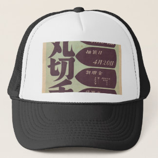 "Advertisement of ""Dangan Kitte"" Trucker Hat"