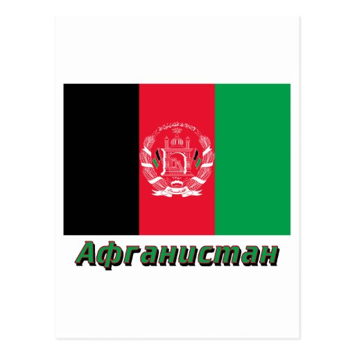 Afghanistan Flag with name in Russian Postcard