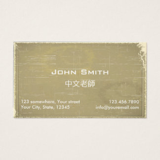 Aged Paper Texture Chinese Teacher Business Card