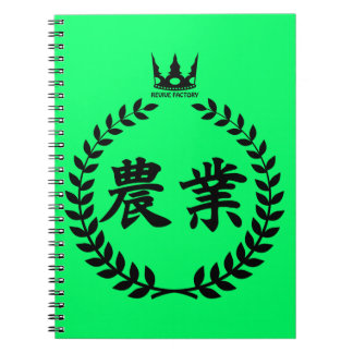 Agriculture (black) notebooks
