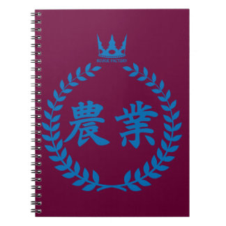 Agriculture (blue) notebooks
