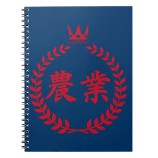 Agriculture (red) spiral notebooks