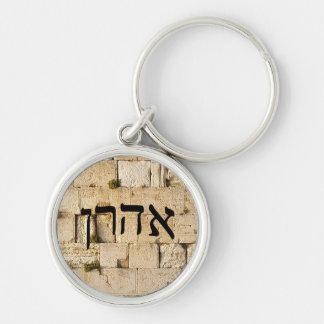 Aharon (Aaron) - HaKotel (The Western Wall) Keychain