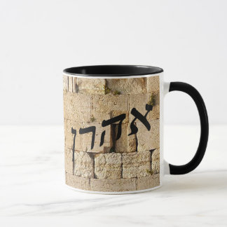 Aharon, Ahron, Aaron - HaKotel (pared occidental) Taza