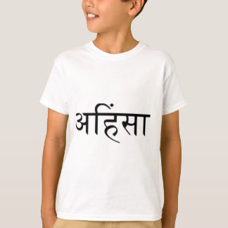 Ahimsa - अहिंसा - Buddhist Tenet T-Shirt