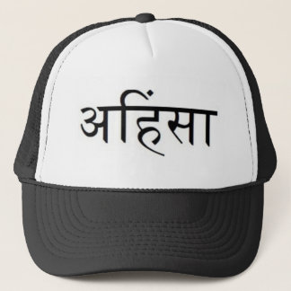 Ahimsa - अहिंसा - Buddhist Tenet Trucker Hat
