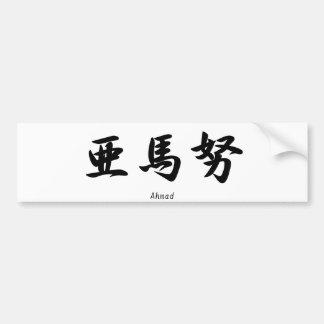 Ahmad  name translated into Japanese kanji symbols Bumper Sticker