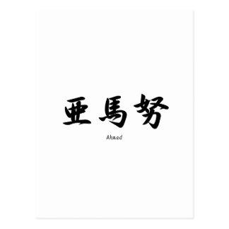 Ahmad  name translated into Japanese kanji symbols Postcard