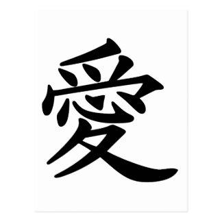 ai_kanji_love postcard