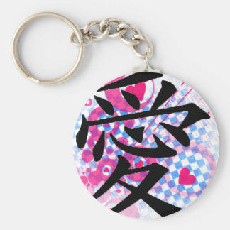 Ai Love Basic Round Button Keychain