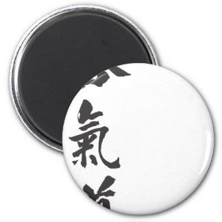 AIKIDO Japanese for Love 2 Inch Round Magnet