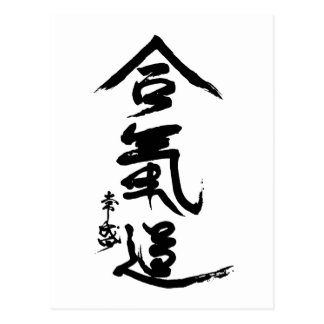 Aikido Kanji O'Sensei Calligraphy Postcard