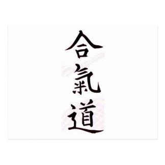 Aikido Kanji Postcard