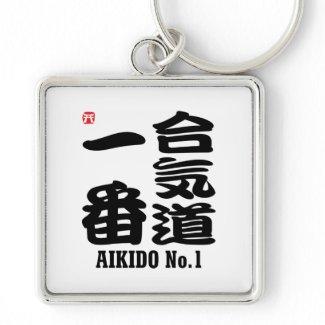 合気道のNo.1漢字 keychain