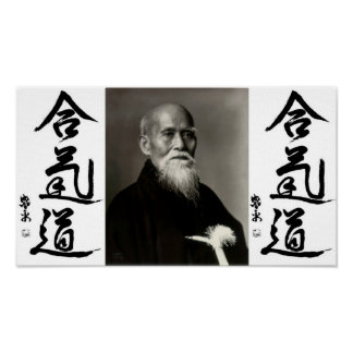 Aikido Posters