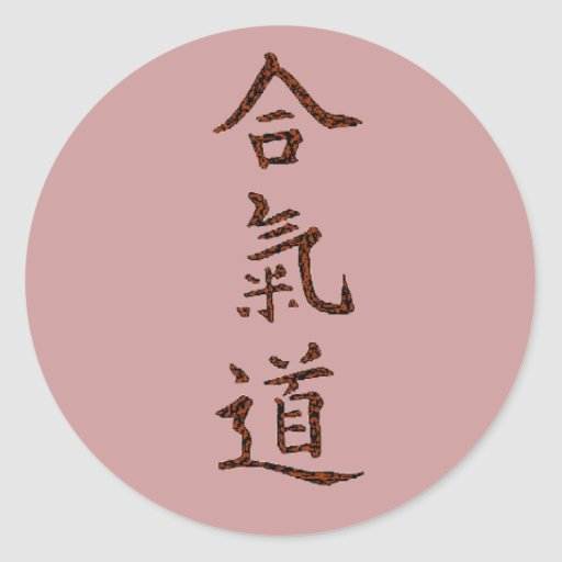 Aikido principles classic round sticker