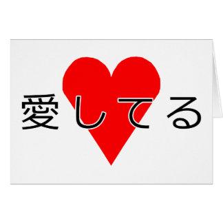 Aishiteru Card