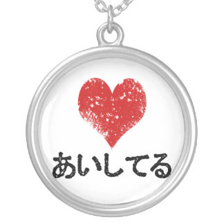 Aishiteru - I Love You Custom Jewelry