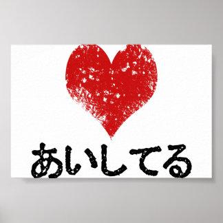 Aishiteru - I Love You Poster