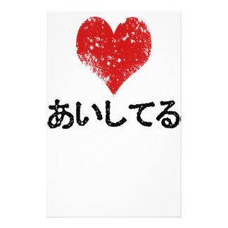 Aishiteru - I Love You Stationery