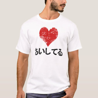 Aishiteru - I Love You T-Shirt