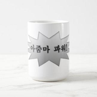 Ajumma Power Coffee Mug