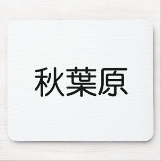 Akihabara life goods! mousepads