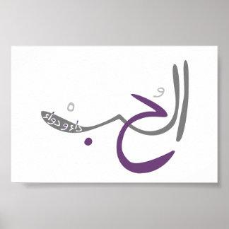 Al-hob da wa dawa Print