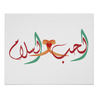 Al hub ul salaam Love and Peace Poster