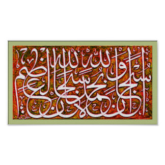 Alazim islámico del wabehamdihi de Subhanallahi de Poster