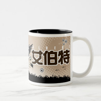 Albert , your name in Chinese words (on a mug) Two-Tone Coffee Mug