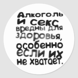 Alcohol and dissatisfaction are unhealthy, especia classic round sticker