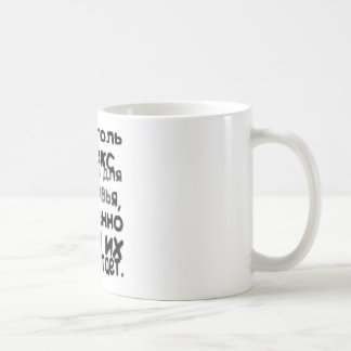 Alcohol and dissatisfaction are unhealthy, especia classic white coffee mug