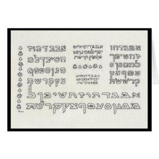 Alef Bet: Hebrew alphabet card