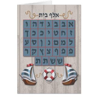 Alef Bet Mazel Tov Card