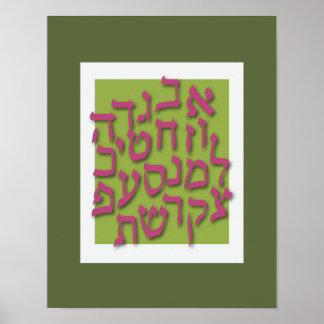 Alef Bet Poster - Modern Green