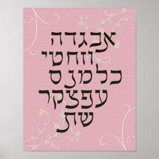 Alef Bet Print
