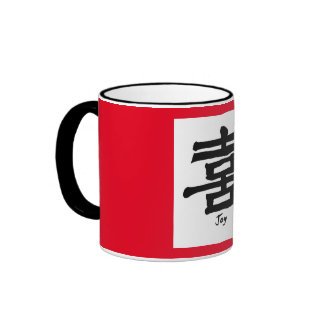 Alegría de la taza de Coffe