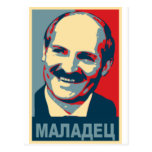 Aleksandr Lukashenko maladec Postcard
