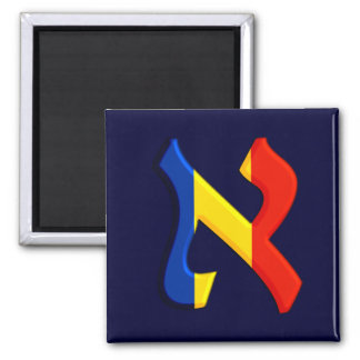 Aleph Rumania.png 2 Inch Square Magnet