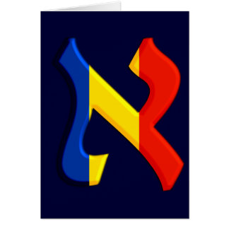 Aleph Rumania.png Greeting Cards