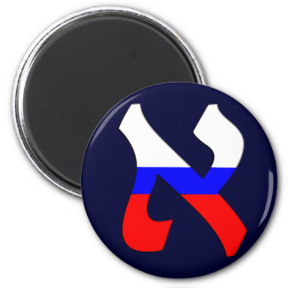 Aleph Russia.png 2 Inch Round Magnet
