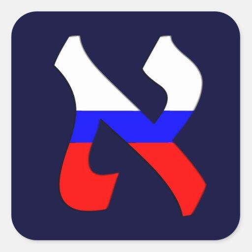 Aleph Russia.png Square Sticker