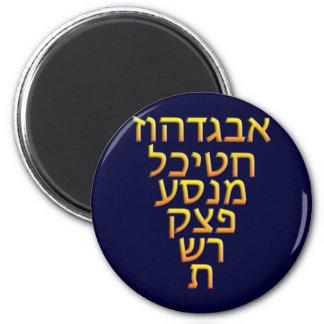 AlephBeit 2 Inch Round Magnet